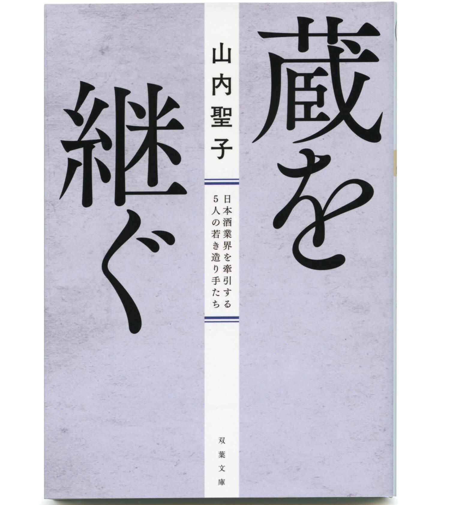 山内聖子 著/ 双葉文庫/ 682円+税