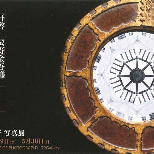 小林真佐子写真展『拝啓 辰野金吾様 東京駅 さらなる100年へ』5月19日から72Galleryで開催