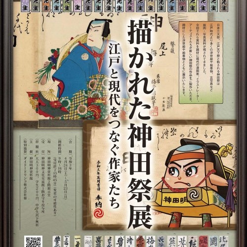 神田明神資料館で特別展『描かれた神田祭展 江戸と現代をつなぐ作家たち』2021年5月23日まで開催中