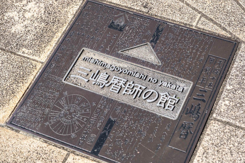 三嶋大社から三嶋暦師の館にかけて路上に設置された案内表示。