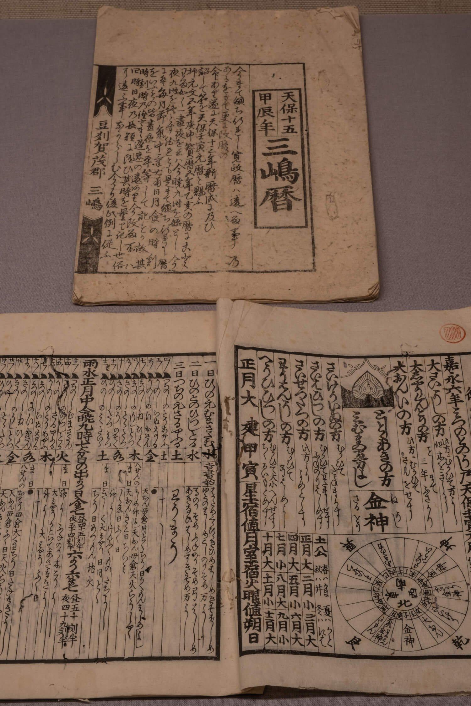 江戸時代後期に普及した帳面型の綴版型三嶋暦。 当時116文(約2320円)で民間に販売されていた。