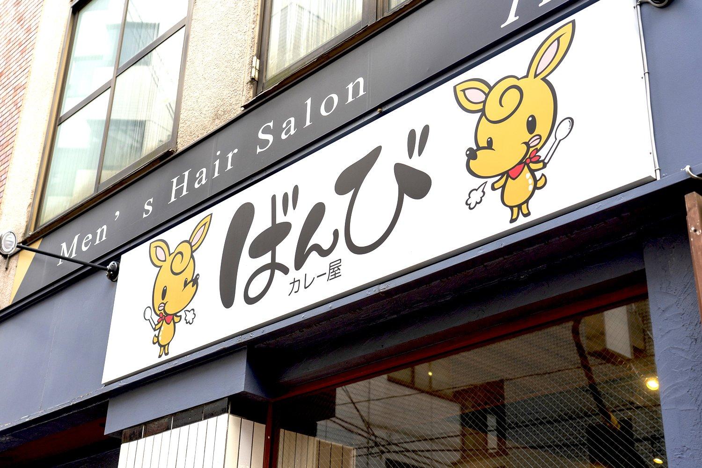 可愛らしい店名の由来は、イラストレーターである店主の奥様が描いたイラストから。