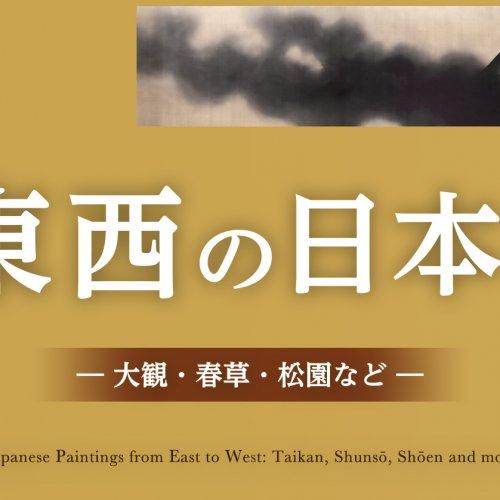 岡田美術館 特別展『東西の日本画 ―大観・春草・ 松園など―』を開催中
