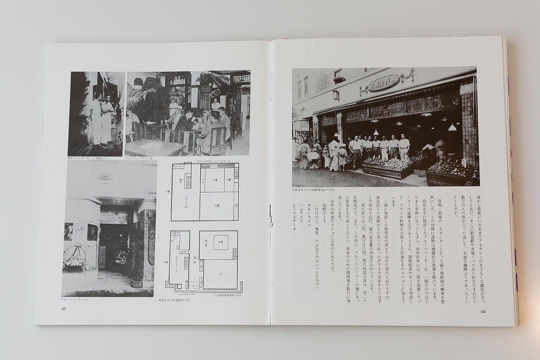 昭和初期の頃の新宿高野と、フルーツパーラー店内の様子