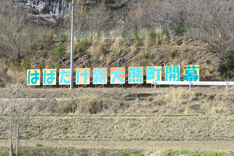 平成27年に設置された大熊中学校の生徒たちによる看板。