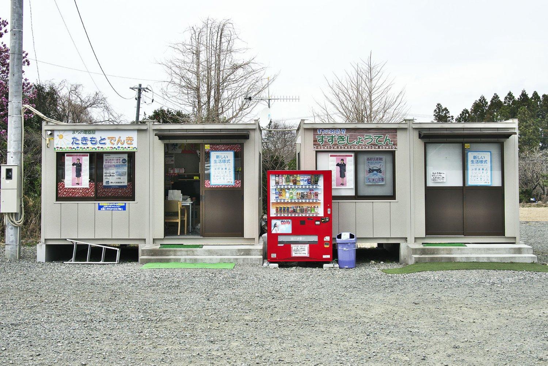 昨年、大熊町復興して地元の商店も仮店舗営業だった。 この4月からは立派な商業施設も完成し、めでたくそちらに移った模様。