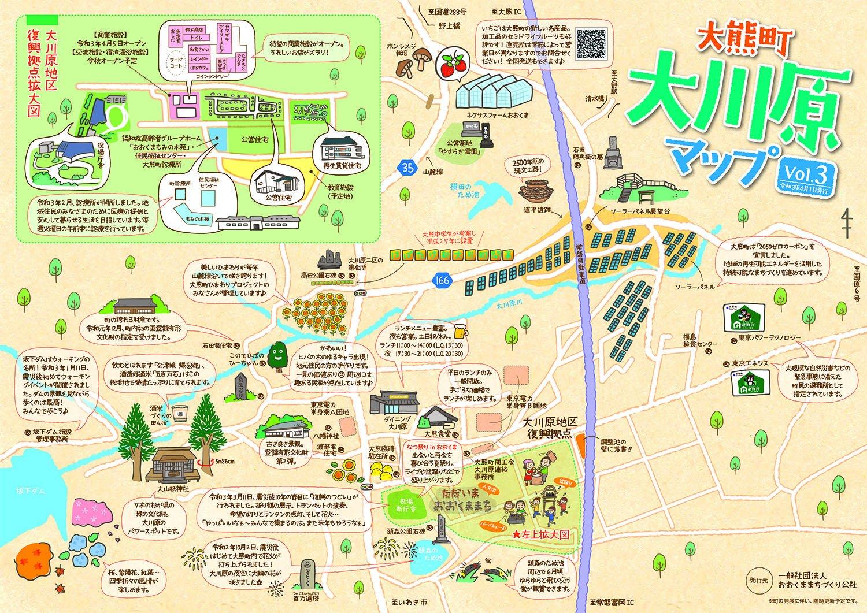 こちら大川原エリア中心としたイラストマップ「大熊町大川原町マップ」(2021年4月1日発行)。