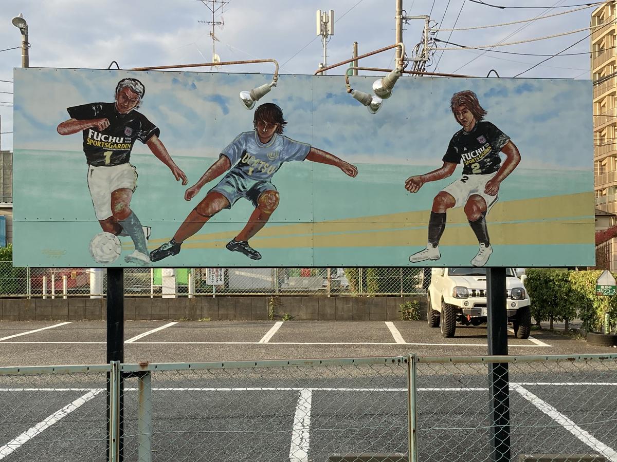 10.府中のスポーツ施設の看板。画力がすごい(2021年)。