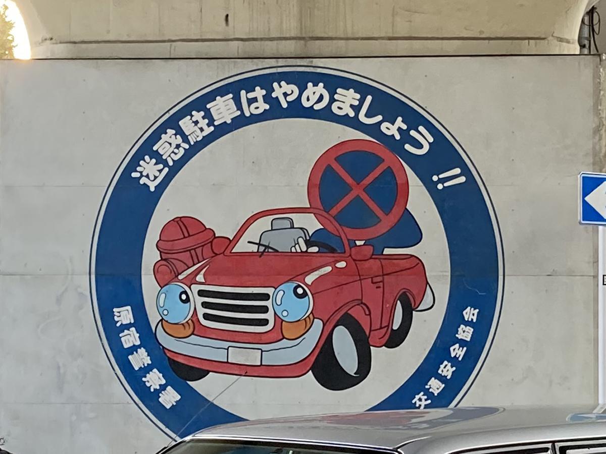 4.千駄ヶ谷の車キャラクター。本来人であるべきドライバーは駐停車禁止の標識で、生物と無生物の逆転現象が起きている(2020年)。