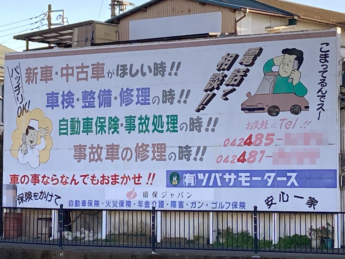 5.調布の自動車屋看板。キャラクターが昭和の漫画に出てきそう(2021年)。