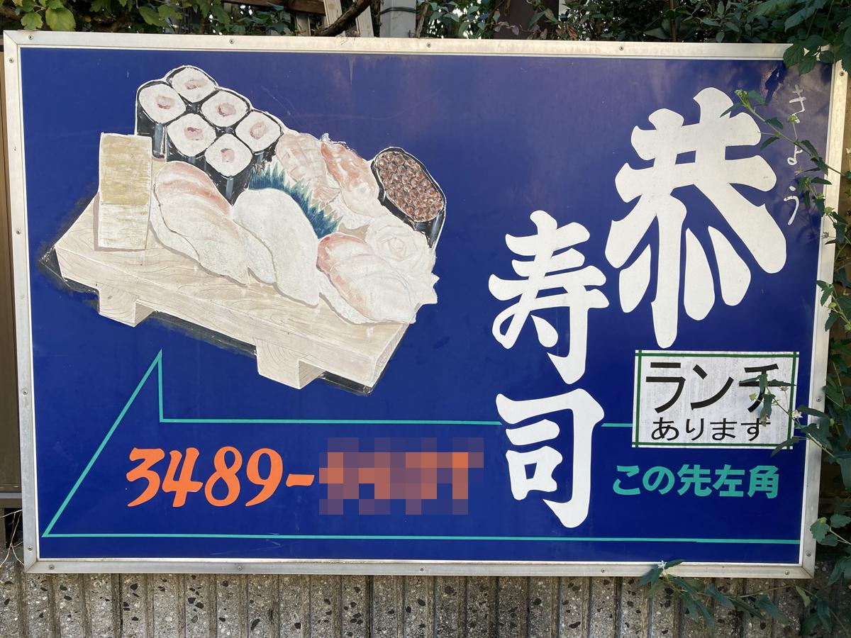 9.狛江のすし店の看板。設置当初は色鮮やかであったのだろうと思わせる(2020年)。