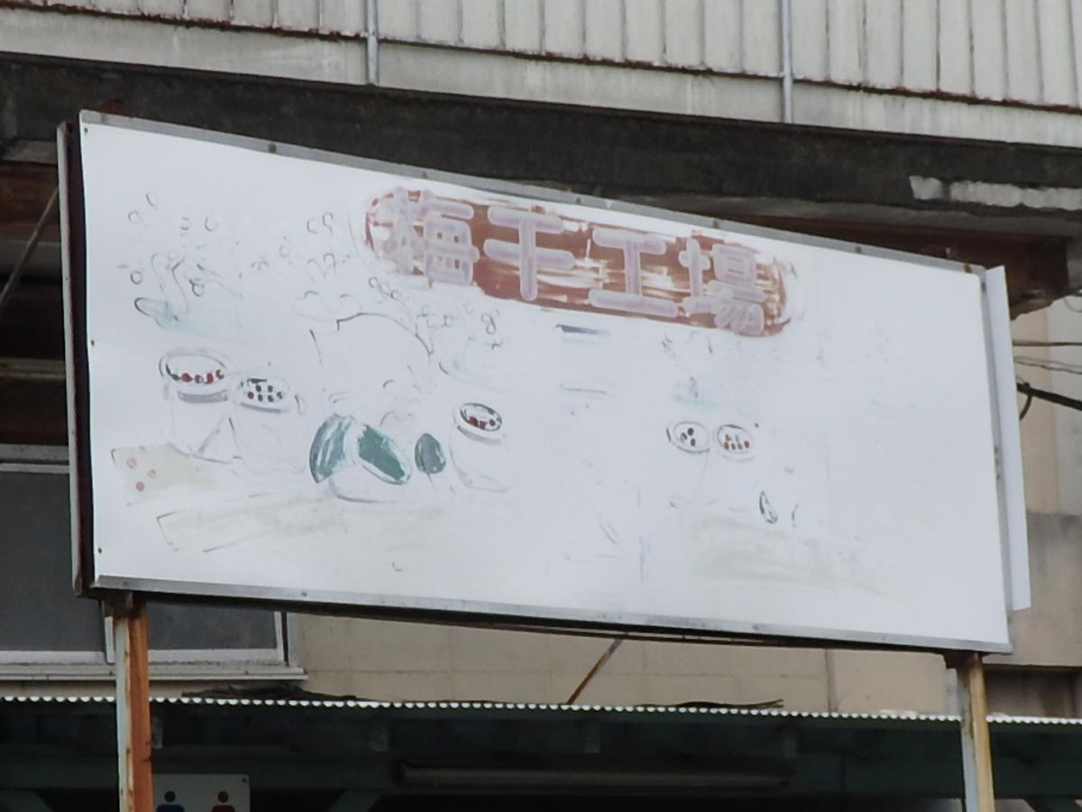 1.小田原の梅干工場のペンキ看板。よく見るとおばあさんらしき姿が見える(2017年)。