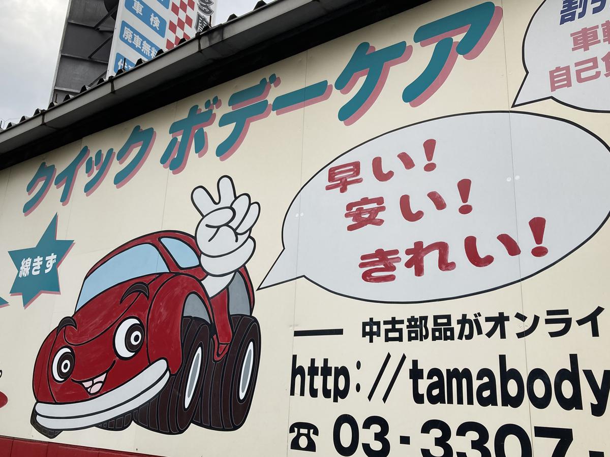 3.仙川の甲州街道沿いにある中古車屋の看板。デザイン的に完成されている車(2021年)。