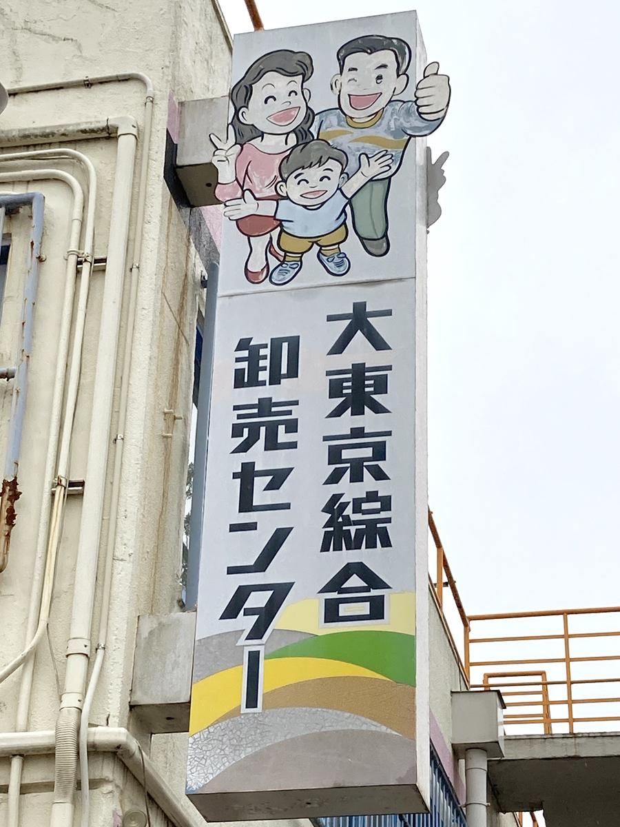 6.府中・大東京綜合卸売センターの看板。仲良し家族のイメージ(2020年)。