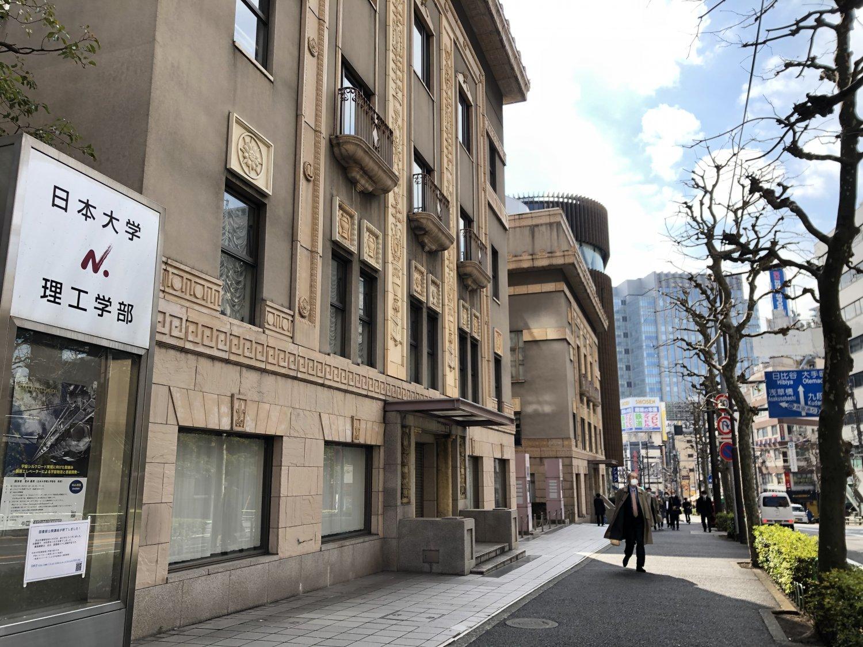 古老の風格を漂わせる日本大学理工学部。