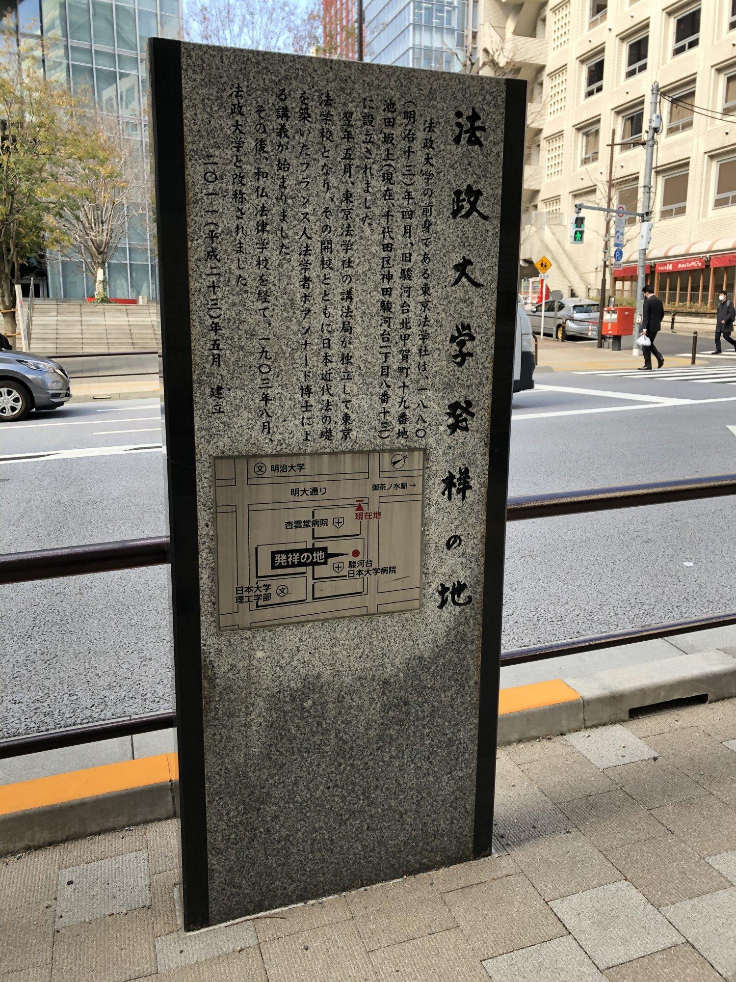 法政大学の前身、東京法学社は1880年、駿河台で設立されている。