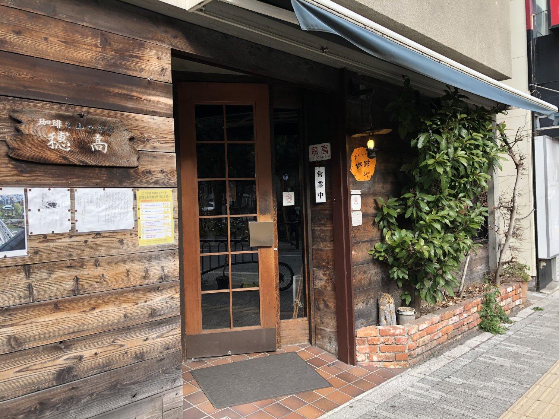 駅前に健在だった数少ない昔からの喫茶店『穂高』。このあたりで70年代から残る喫茶店は2軒だけなのだとか。