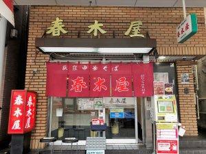 荻窪中華そば春木屋荻窪本店_外観