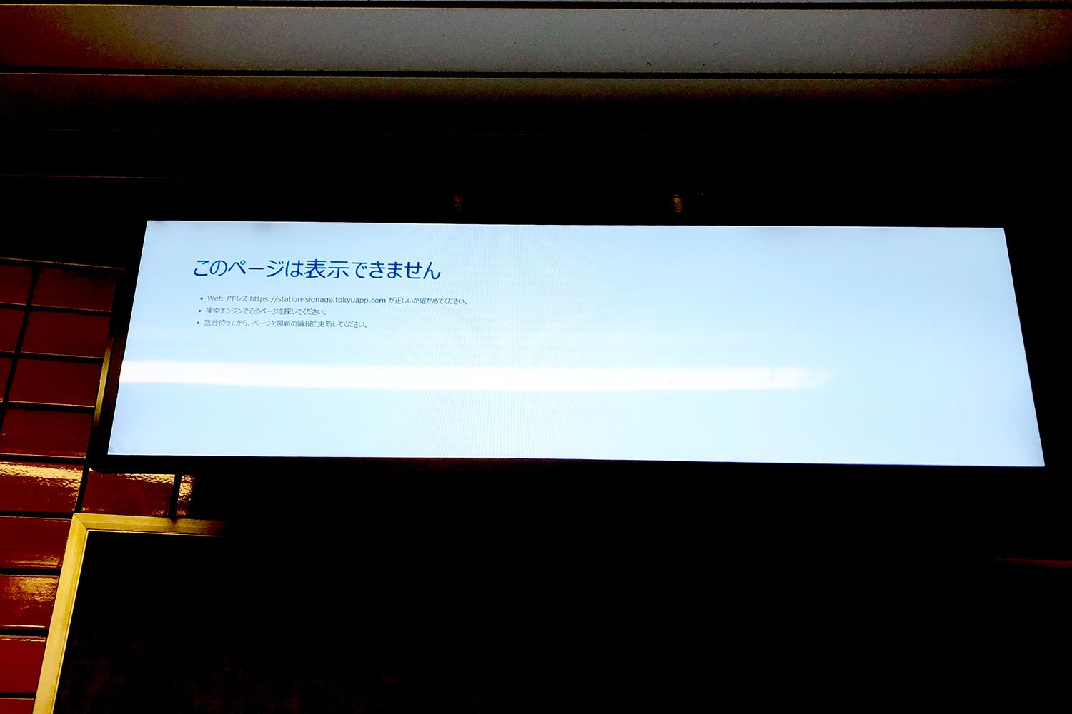 Nothing-found-board《エラー表示板》