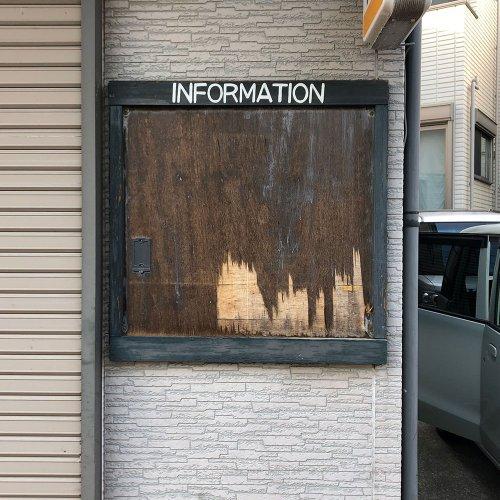 失われたインフォメーションの残響、〈ああ無情報板〉の世界