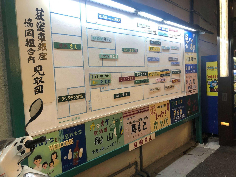 荻窪銀座商店街のレトロな見取図。