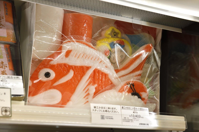 地元では婚礼の引き出物として親しまれている鯛の細工かまぼこ。