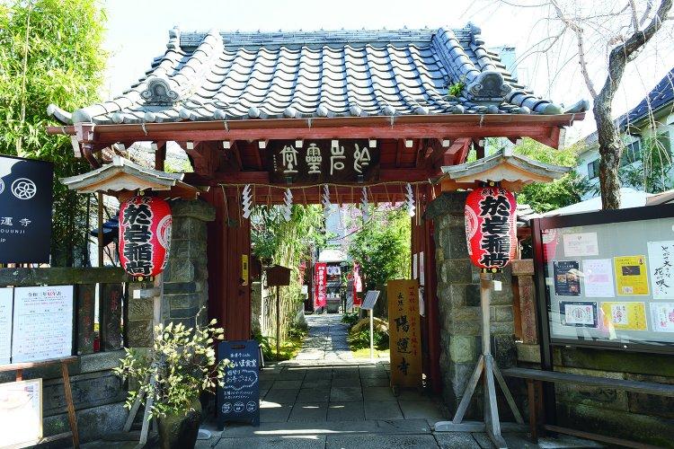 陽運寺(よううんじ)