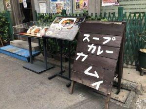 神田スープカレーカムイ_手書き文字看板