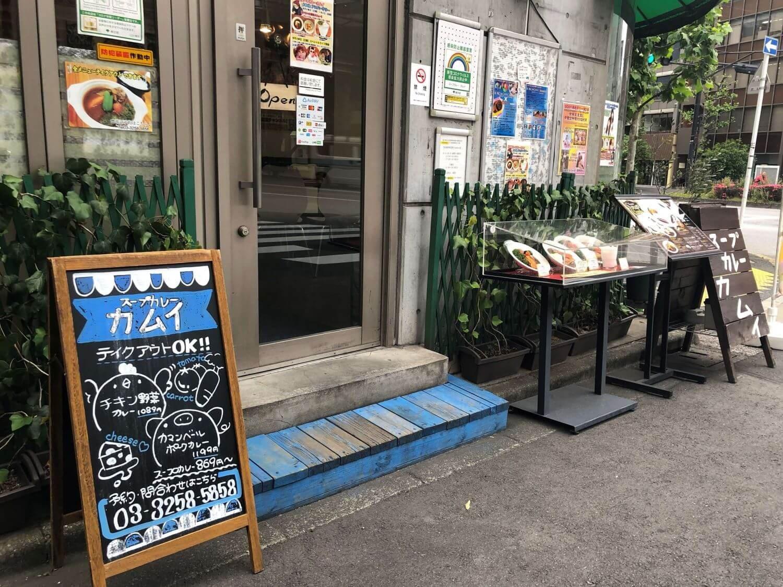 神田スープカレーカムイ_秋葉原方面からの入口