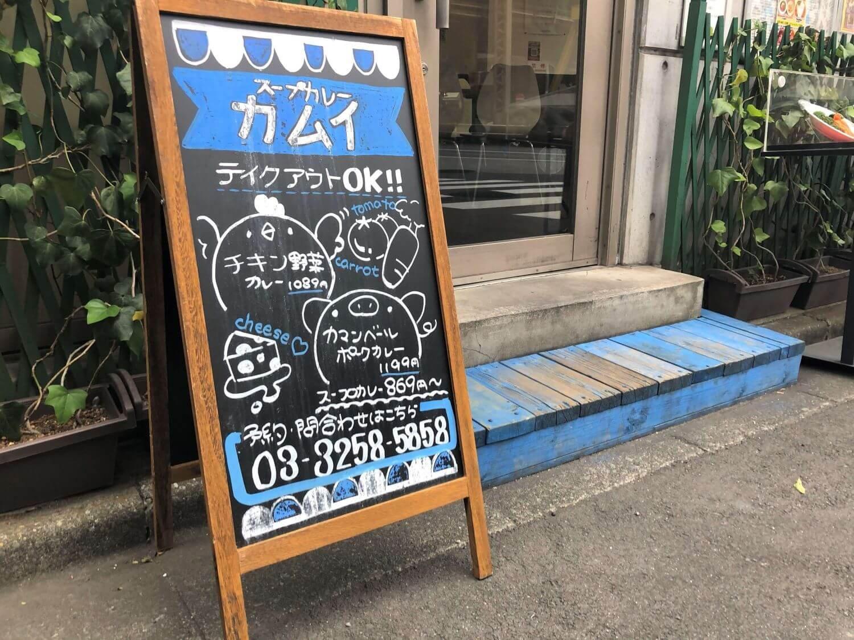 神田スープカレーカムイ_手書きイラスト看板