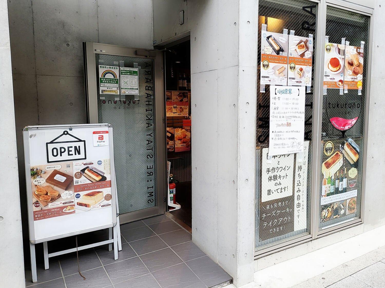 テリーヌバスクチーズケーキ東京3