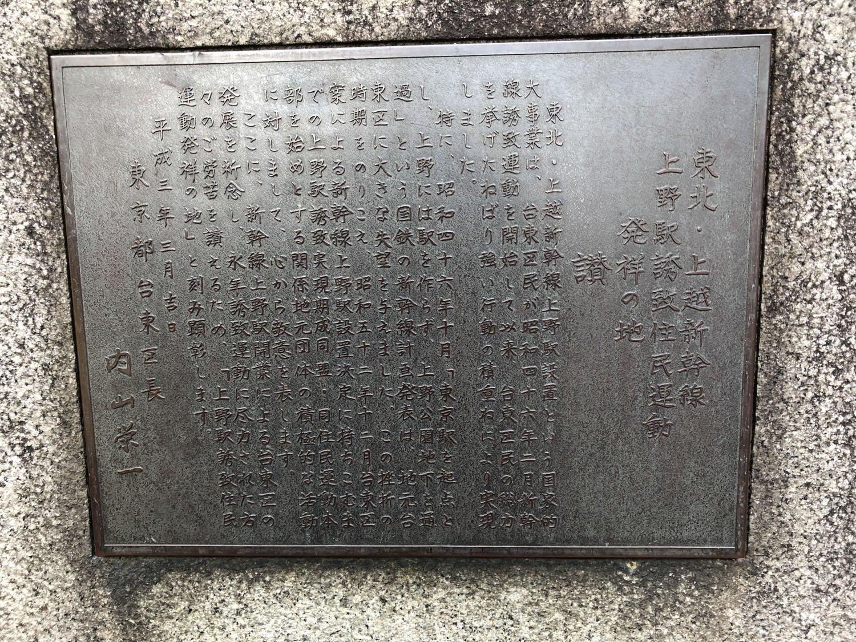 昭和60年(1985)に東北・上越新幹線が上野駅に乗り入れを開始。これによって多くの在来線特急が廃止され、駅の雰囲気は変貌していった。