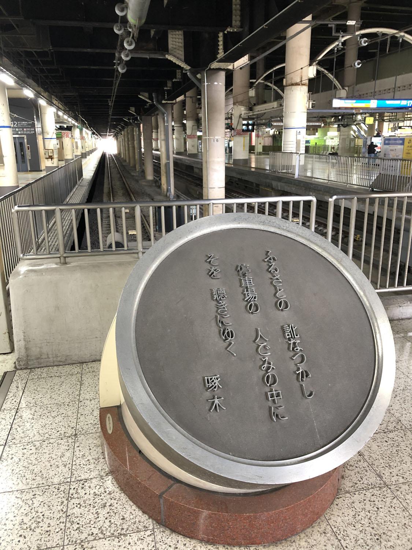 駅構内にある石川啄木の歌碑。この句は明治43年(1910)に出版された歌集『一握りの砂』にも収録されている。