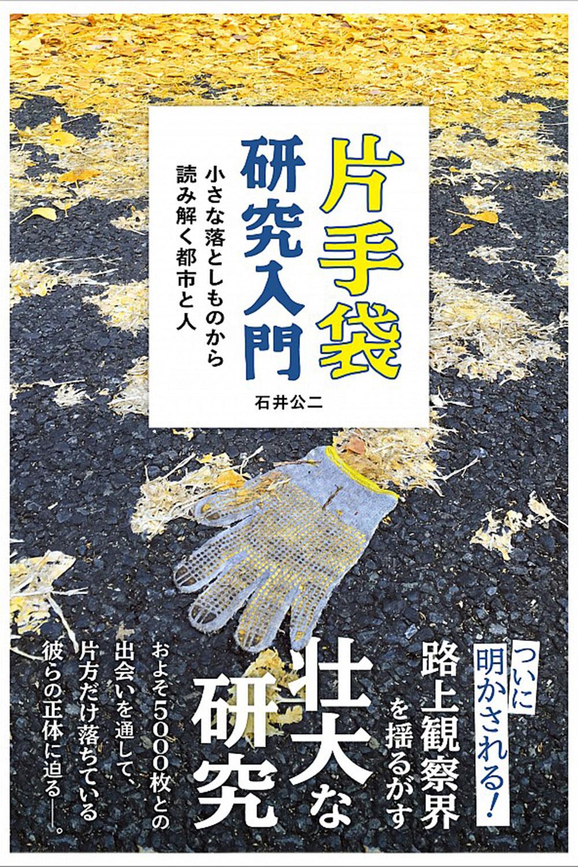 『片手袋研究入門』(実業之日本社)。