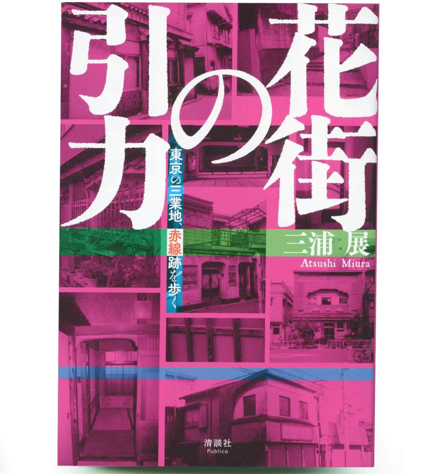 三浦 展 著/ 清談社Publico/ 2200円+税