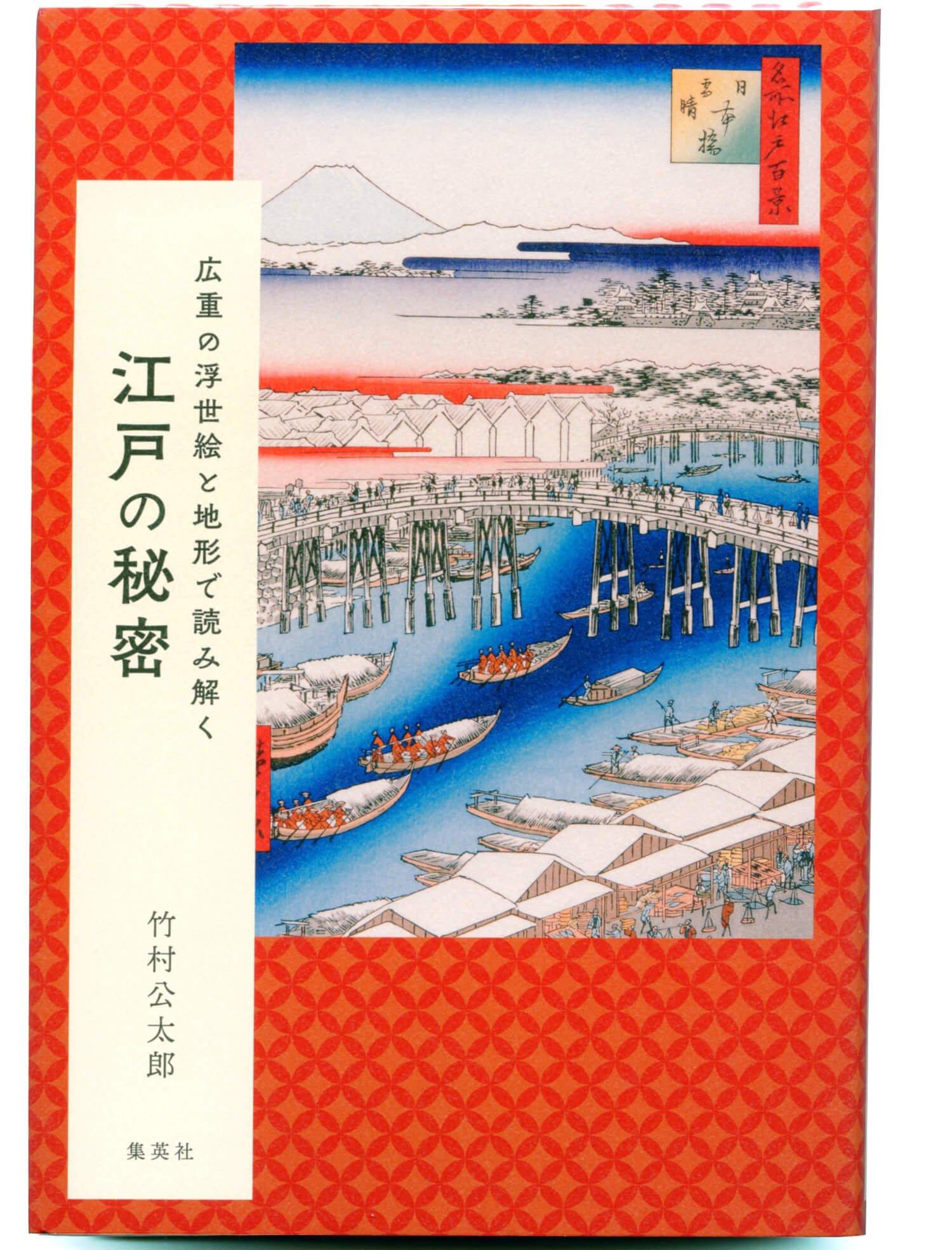 竹村光太郎 著/ 集英社/ 2530円+税