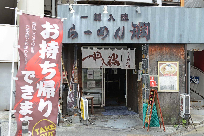 「一麺入魂」という言葉は、創業者のラーメンにかける想いを表したもの。