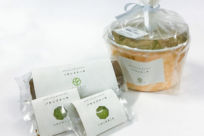 フワフワ食感のまこもシフォンケーキ800円(右)と食べごたえ十分のまこもパウンドケーキ1本600円(1切れ120円)。