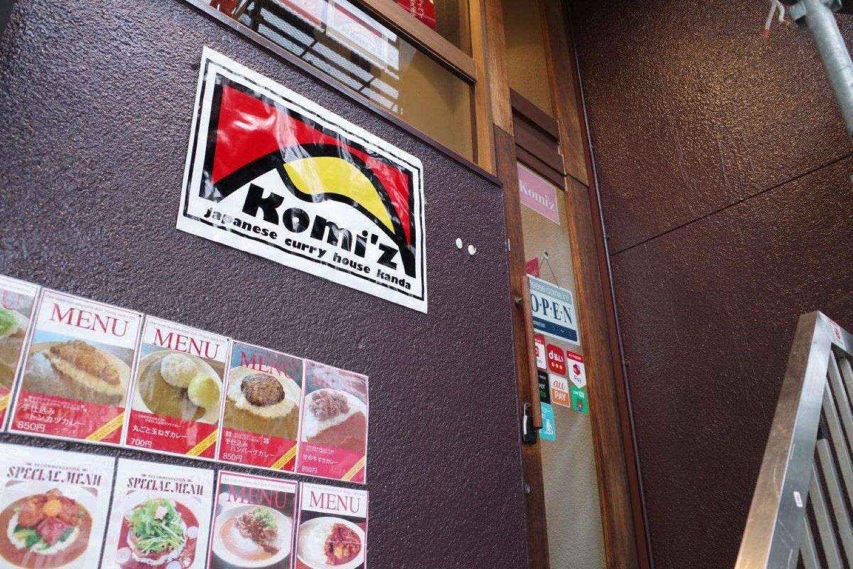 神田カレー_Komi'z__入口_1500pix
