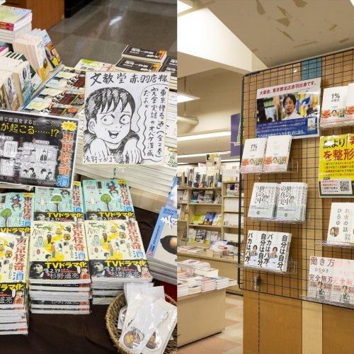 地元密着書店『文教堂 赤羽店』。清野とおる、ひろゆき、渋沢栄一など地元著名人ゆかりの関連本も