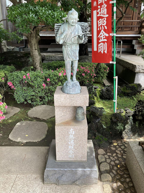 東覚寺の金次郎アップ。南無遍照金剛と刻銘されている(2021年)。