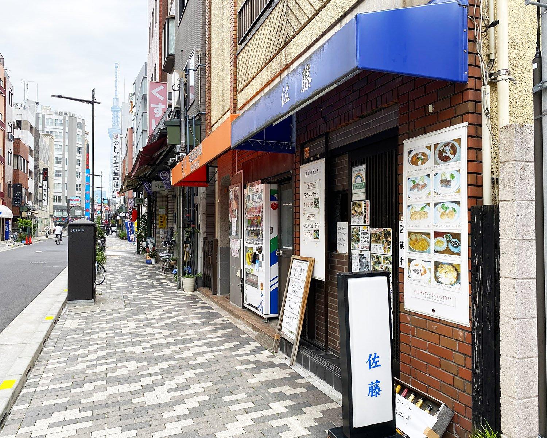 かっぱ橋本通りにある『佐藤』。店を一歩出ると、スカイツリーが見える。