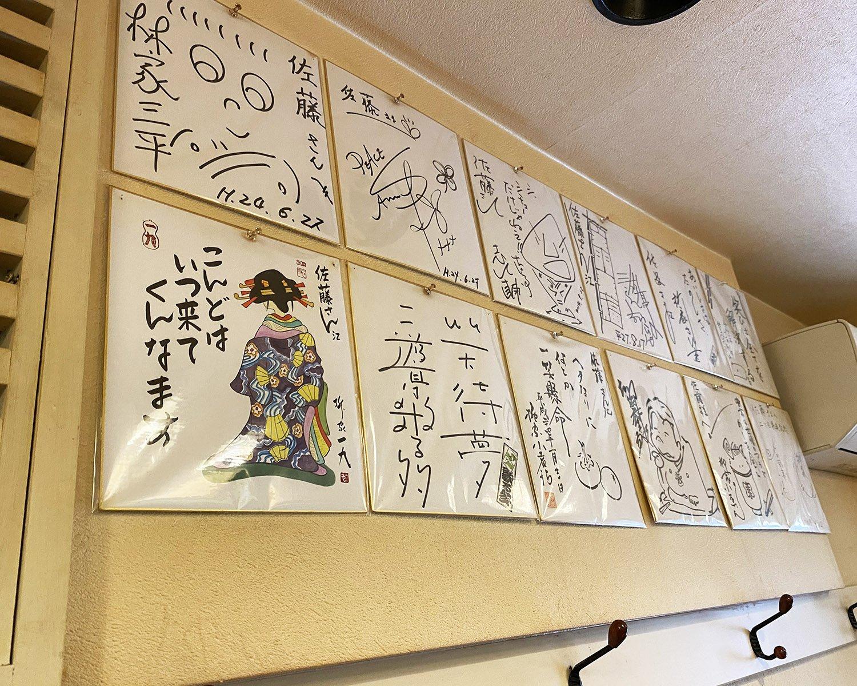 浅草演芸ホールが近いこともあり、有名人もひんぱんに訪れる。林家三平さんもこの店の常連だ。