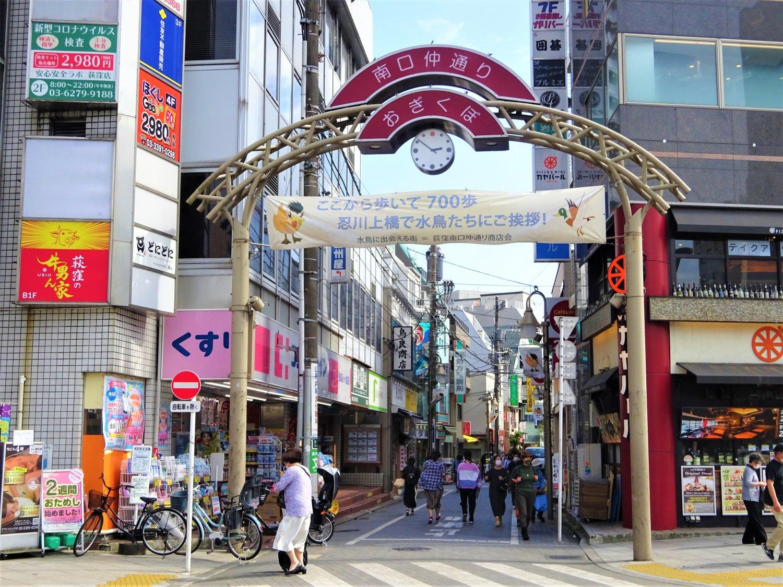 新旧の店が立ち並ぶ『荻窪南口仲通り商店会』。