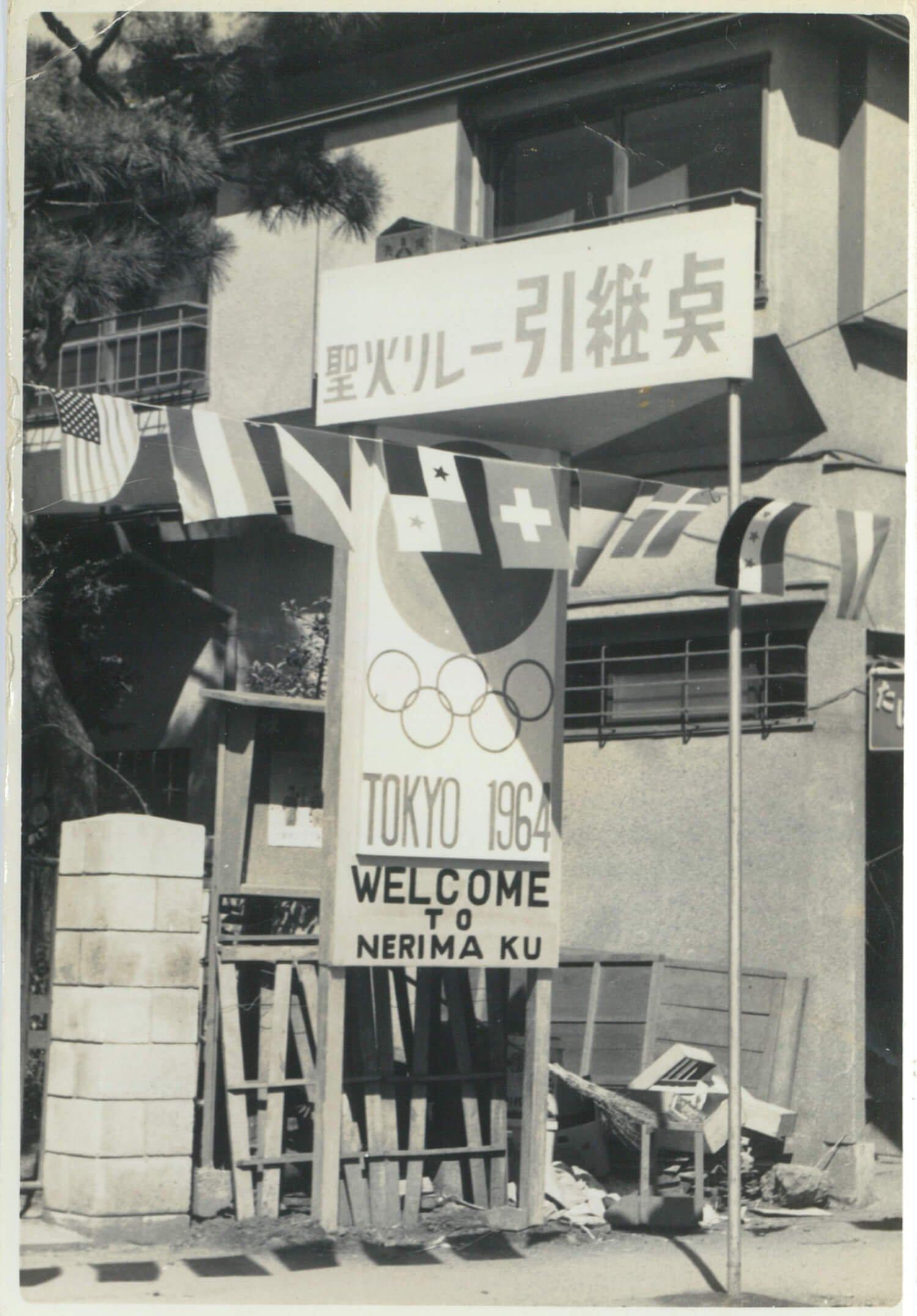 武蔵野市では吉祥寺通りの立野、杉並区は青梅街道の関町で聖火引き継ぎ。(写真提供=練馬区立石神井公園ふるさと文化館)