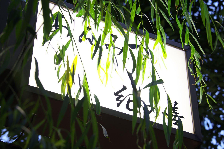 花柳界のある神楽坂の入り口にある粋な店。