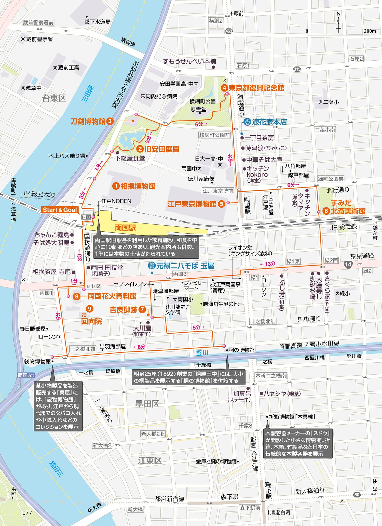 MAP_19_両国