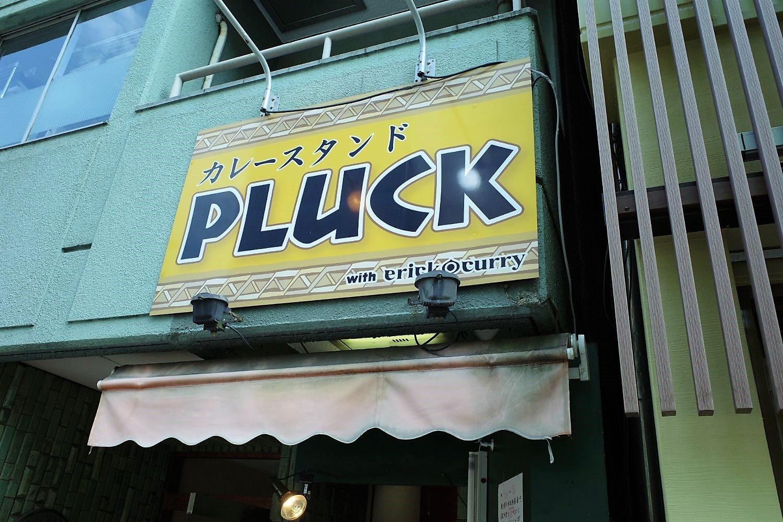 看板の右下にも小さくwith erick curryの文字が。
