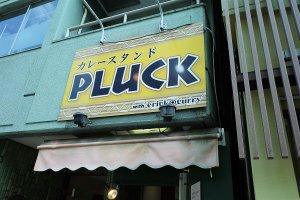 神田カレー_PLUCK_看板
