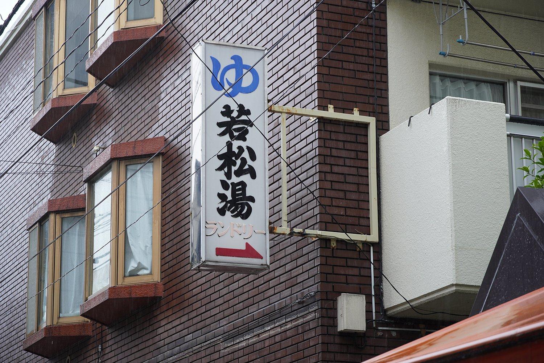 若松湯_02